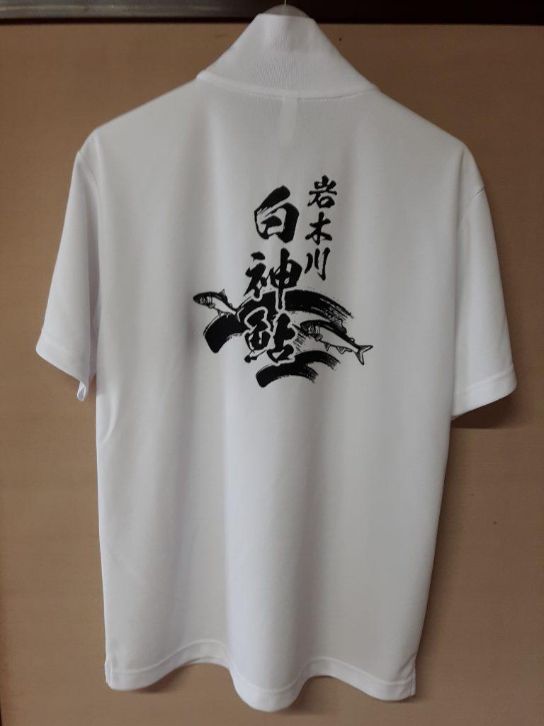 岩木川漁協オリジナルポロシャツ