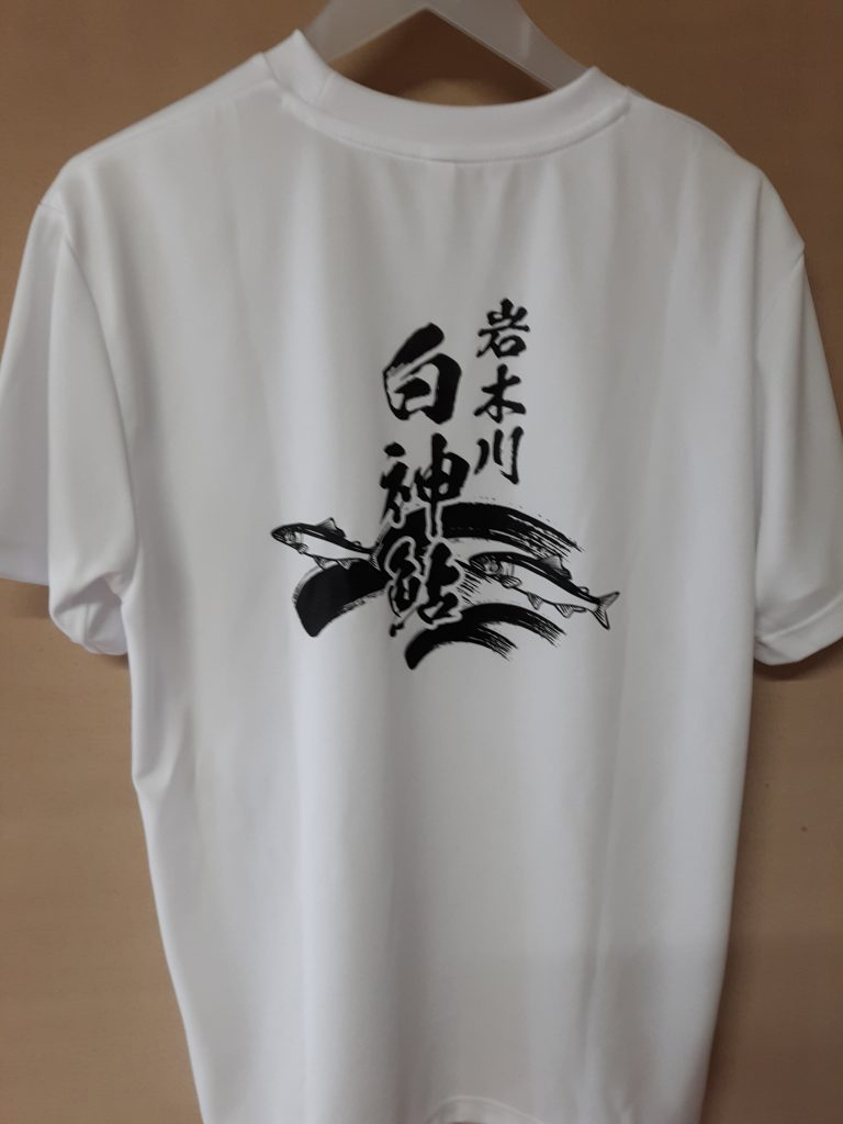 岩木川漁協オリジナルTシャツ