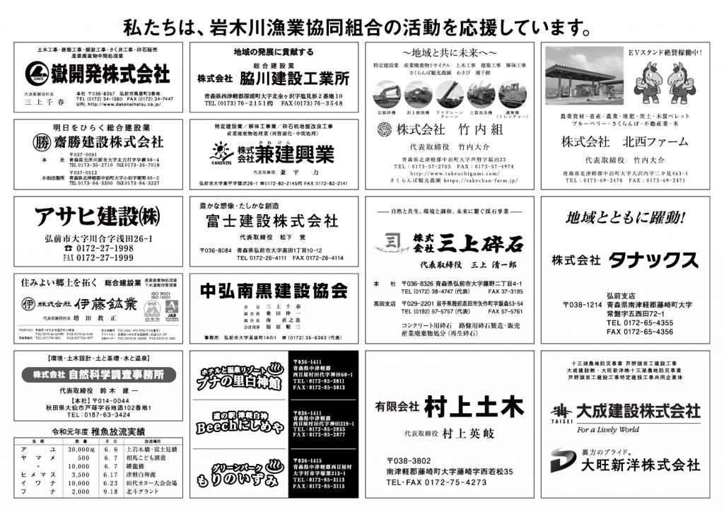 岩木川漁場マップ2020